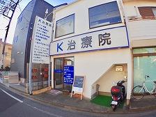 駅からのK治療院